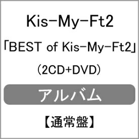 【送料無料】BEST of Kis-My-Ft2【通常盤/2CD+DVD】/Kis-My-Ft2[CD+DVD]【返品種別A】