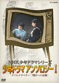NHK少年ドラマシリーズ アンソロジーI(新価格)/島田淳子[DVD]【返品種別A】