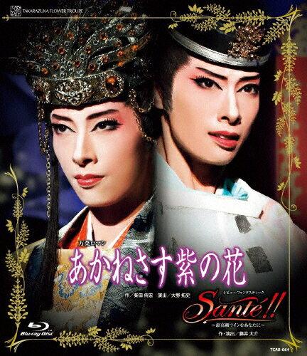 【送料無料】『あかねさす紫の花』『Sante!!』〜最高級ワインをあなたに〜【Blu-ray】/宝塚歌劇団花組[Blu-ray]【返品種別A】
