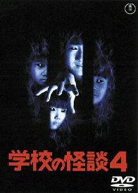 学校の怪談4〈東宝DVD名作セレクション〉/豊田眞唯[DVD]【返品種別A】