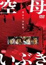 【送料無料】[先着特典付]空母いぶき【DVD】/西島秀俊[DVD]【返品種別A】