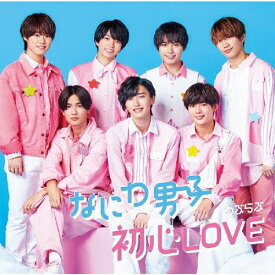 [枚数限定][限定盤][先着特典付]初心LOVE(うぶらぶ)(初回限定盤2)【CD+DVD】/なにわ男子[CD+DVD]【返品種別A】