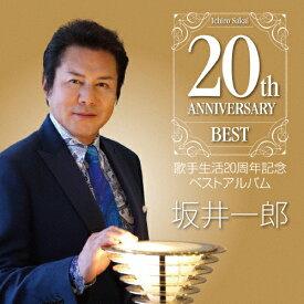 坂井一郎 歌手生活20周年記念ベストアルバム/坂井一郎[CD]【返品種別A】