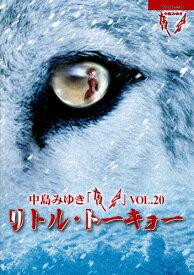 【送料無料】[先着特典付]夜会VOL.20「リトル・トーキョー」【Blu-ray】/中島みゆき[Blu-ray]【返品種別A】