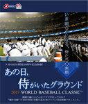 あの日、侍がいたグラウンド〜2017WORLDBASEBALLCLASSICTM〜【Blu-ray】 野球 TCBD-0667
