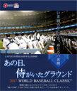 【送料無料】あの日、侍がいたグラウンド 〜2017 WORLD BASEBALL CLASSIC TM〜【Blu-ray】/野球[Blu-ray]【返品種別A】