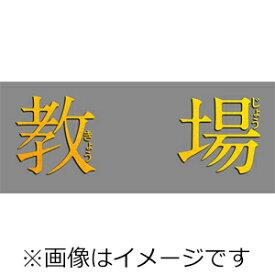 【送料無料】[先着特典付]フジテレビ開局60周年企画『教場』Blu-ray/木村拓哉[Blu-ray]【返品種別A】