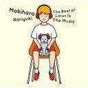 【送料無料】[枚数限定][限定盤]The Best of Listen To The Music(初回限定盤)/槇原敬之[SHM-CD+DVD]【返品種別A】