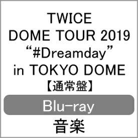 """【送料無料】TWICE DOME TOUR 2019 """"#Dreamday"""" in TOKYO DOME【通常盤Blu-ray】/TWICE[Blu-ray]【返品種別A】"""