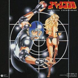 【送料無料】スペースコブラ コンプリート・サウンドトラック/TVサントラ[CD]【返品種別A】
