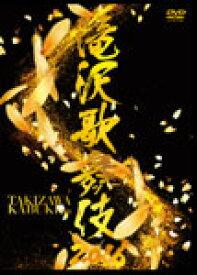 【送料無料】[枚数限定]滝沢歌舞伎2016/滝沢秀明[DVD]【返品種別A】