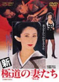新・極道の妻たち(2016年9月再プレス)/岩下志麻[DVD]【返品種別A】