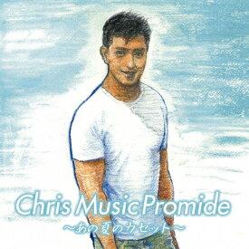 Chris Music Promide あの夏のカセット/オムニバス[Blu-specCD2]【返品種別A】