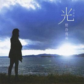 光/熊谷育美[CD]【返品種別A】