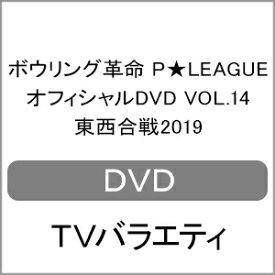 【送料無料】ボウリング革命 P★LEAGUE オフィシャルDVD VOL.14 東西合戦2019/TVバラエティ[DVD]【返品種別A】