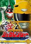 【送料無料】恐竜戦隊ジュウレンジャー Vol.4/特撮(映像)[DVD]【返品種別A】