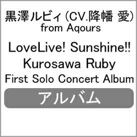 【送料無料】LoveLive! Sunshine!! Kurosawa Ruby First Solo Concert Album 〜RED GEM WINK〜/黒澤ルビィ(降幡愛)from Aqours[CD]【返品種別A】