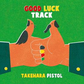 GOOD LUCK TRACK/竹原ピストル[CD]通常盤【返品種別A】