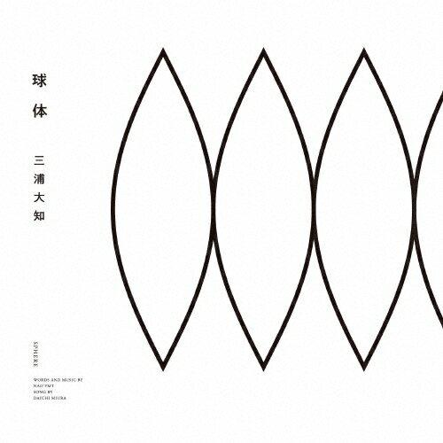 【送料無料】球体/三浦大知[CD]【返品種別A】