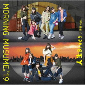 [限定盤]人生Blues/青春Night(初回生産限定盤SP)/モーニング娘。'19[CD+DVD]【返品種別A】