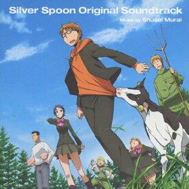 銀の匙 Silver Spoon オリジナルサウンドトラック/TVサントラ[CD]【返品種別A】