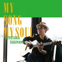 【送料無料】[枚数限定][限定盤]MY SONG MY SOUL(初回限定盤)/杉山清貴[CD+DVD]【返品種別A】
