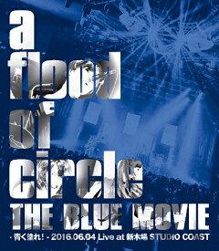 【送料無料】[枚数限定][限定版]THE BLUE MOVIE -青く塗れ!- 2016.06.04 Live at 新木場STUDIO COAST(10th アニバーサリーパック Blu-ray盤)/a flood of circle[Blu-ray]【返品種別A】