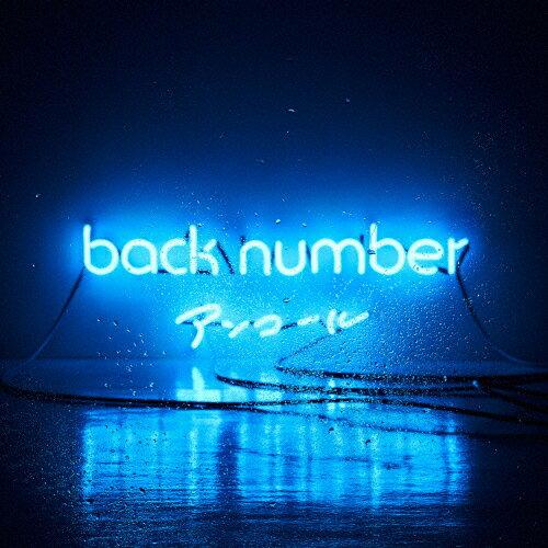 【送料無料】【ベストアルバム】アンコール/back number[CD]通常盤【返品種別A】