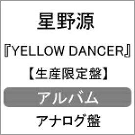 【送料無料】[枚数限定][限定]YELLOW DANCER【2LP・アナログ盤】(生産限定盤)/星野源[ETC]【返品種別A】