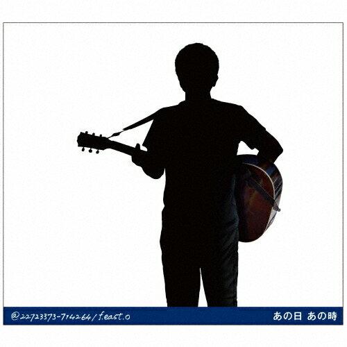【送料無料】あの日 あの時/小田和正[CD]【返品種別A】