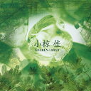 【送料無料】[枚数限定]ゴールデン☆ベスト 小椋佳/小椋佳[CD]【返品種別A】