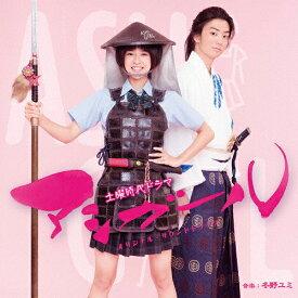 【送料無料】NHK土曜時代ドラマ「アシガール」オリジナル・サウンドトラック/冬野ユミ[CD]【返品種別A】