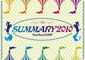【送料無料】SUMMARY 2010/Hey!Say!JUMP[DVD]【返品種別A】
