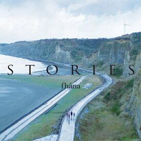 fhana 5th Anniversary BEST ALBUM「STORIES」/fhana[CD]通常盤【返品種別A】