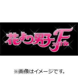 【送料無料】花より男子ファイナル Blu-ray スタンダード・エディション/井上真央[Blu-ray]【返品種別A】
