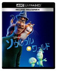 【送料無料】ソウルフル・ワールド 4K UHD MovieNEX/アニメーション[Blu-ray]【返品種別A】