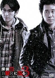 【送料無料】探偵はBARにいる3 ボーナスパック【DVD3枚組】/大泉洋[DVD]【返品種別A】