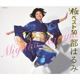 【送料無料】極ベスト50/都はるみ[CD]【返品種別A】