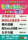 【送料無料】テイチクDVDカラオケ ヒットいちばんW(34)/カラオケ[DVD]【返品種別A】