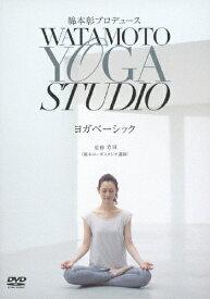 【送料無料】綿本彰プロデュース Watamoto YOGA Studio ヨガベーシック/綿本彰[DVD]【返品種別A】