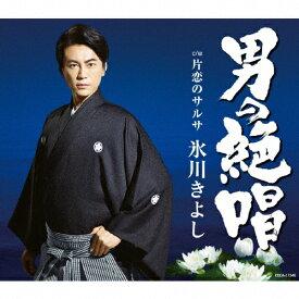 男の絶唱(Fタイプ)/氷川きよし[CD]【返品種別A】