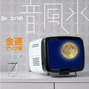 Dr.コパの音風水 金運アップ編/オムニバス(クラシック)[CD]【返品種別A】
