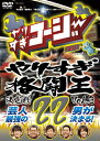 【送料無料】やりすぎコージーDVD22 やりすぎ格闘王決定戦 vol.3/TVバラエティ[DVD]【返品種別A】
