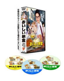 【送料無料】おいしい給食/市原隼人[DVD]【返品種別A】