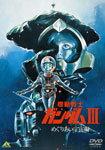 機動戦士ガンダム III めぐりあい宇宙編/アニメーション[DVD]【返品種別A】