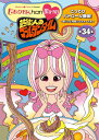 【送料無料】『ももクロChan』第7弾 芸能人のゴールデンタイム 第34集 Blu-ray/ももいろクローバーZ[Blu-ray]【返品種…