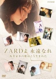 【送料無料】ZARD 30周年記念 NHK BSプレミアム番組特別編集版 ZARDよ 永遠なれ 坂井泉水の歌はこう生まれた/ドキュメント[DVD]【返品種別A】