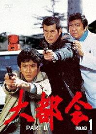 【送料無料】大都会 PARTII BOX 1/石原裕次郎[DVD]【返品種別A】