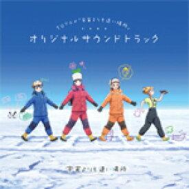 【送料無料】TVアニメ「宇宙よりも遠い場所」オリジナルサウンドトラック/藤澤慶昌[CD]【返品種別A】