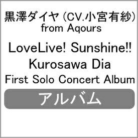 【送料無料】LoveLive! Sunshine!! Kurosawa Dia First Solo Concert Album/黒澤ダイヤ(小宮有紗)from Aqours[CD]【返品種別A】